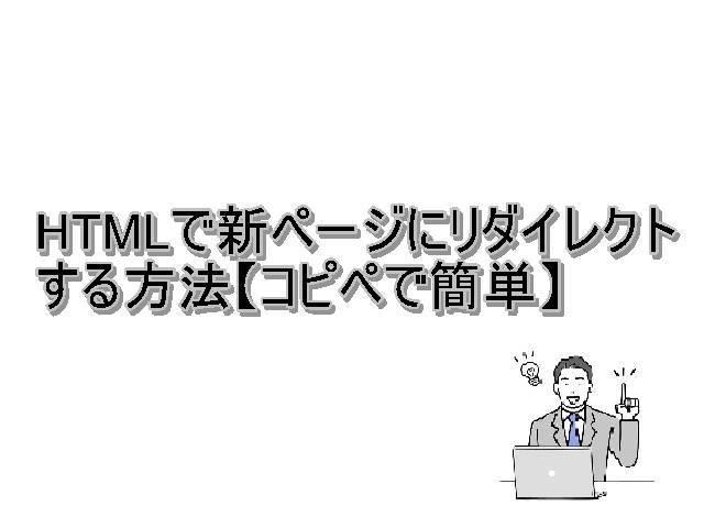 HTMLで新ページにリダイレクトする方法①