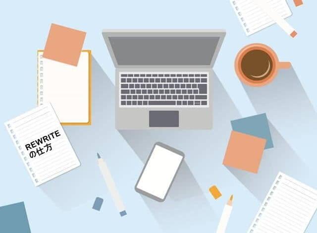 ブログ記事のリライトの仕方