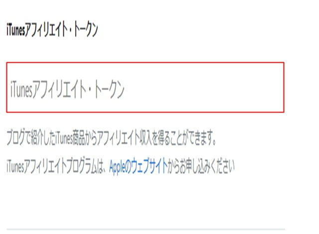iTunesアフィリエイト・トークンの設定