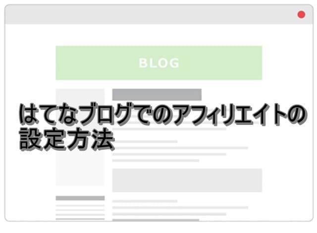 はてなブログの公式機能でアフィリエイトを設定する方法②