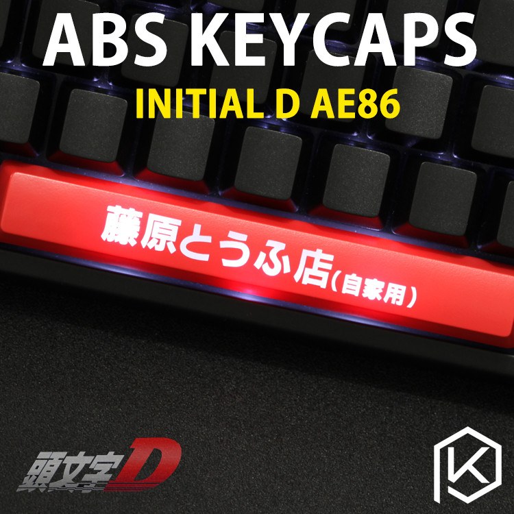 https://www.aliexpress.com/item/Novelty-Shine-Through-Keycaps-ABS-Etched-Shine-Through-light-Initial-D-black-red-spacebar-custom-mechanical/32818164363.html
