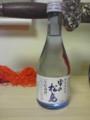 東北支援 大和蔵(たいわくら)酒造の特別純米酒 「雪の松島」