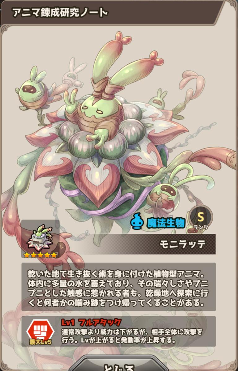 f:id:slime_nana:20200917115050p:plain