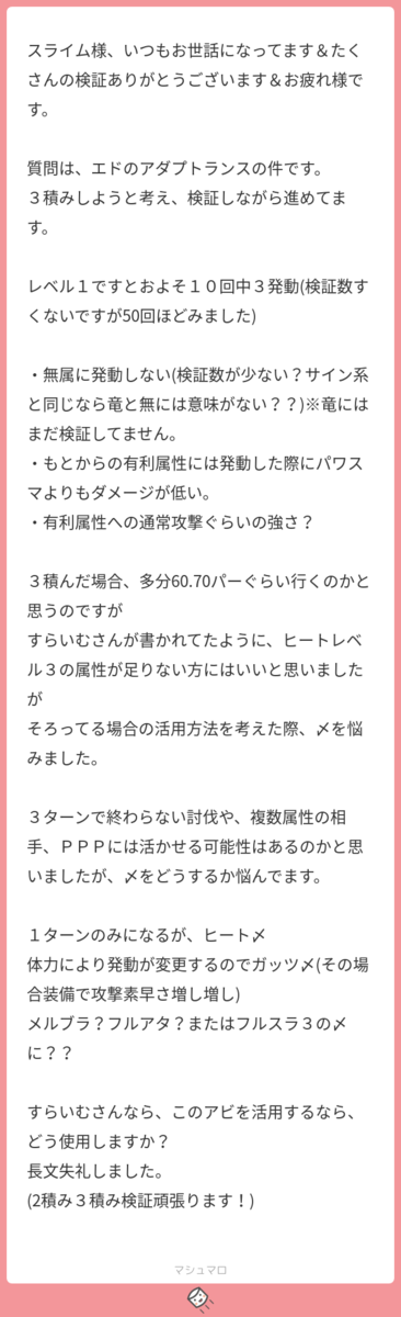 f:id:slime_nana:20201112234252p:plain