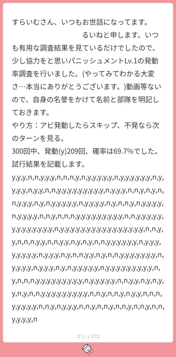 f:id:slime_nana:20201123232534p:plain