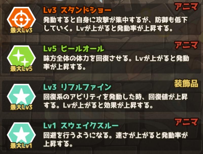 f:id:slime_nana:20201203190054p:plain