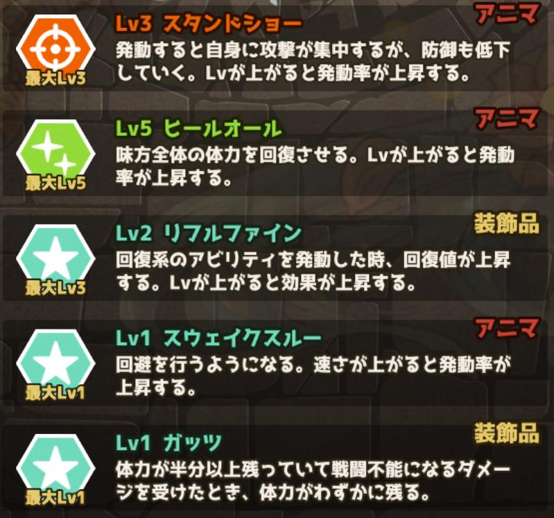 f:id:slime_nana:20201203190106p:plain