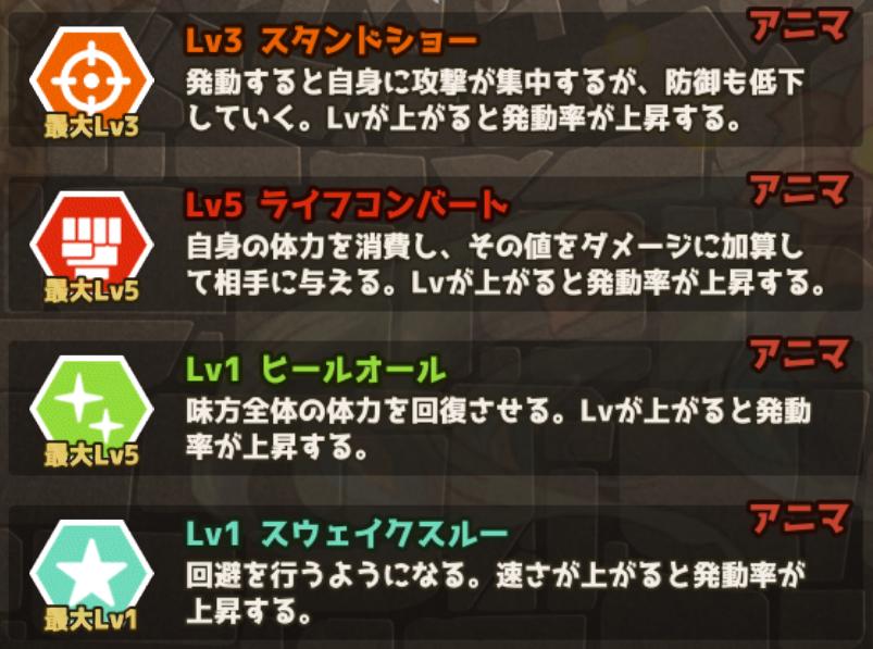 f:id:slime_nana:20201203190211p:plain