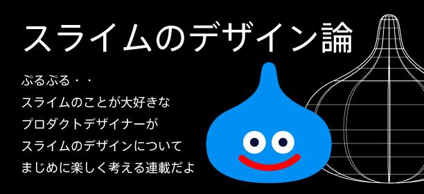 f:id:slimekingdom:20140110221349p:plain