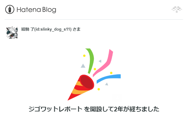 f:id:slinky_dog_s11:20190710180710p:plain