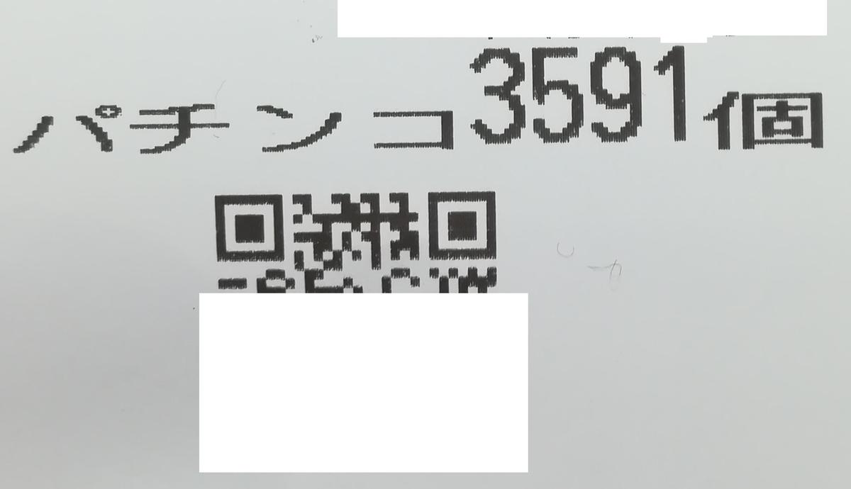 f:id:slot_win_abc:20190508073310j:plain