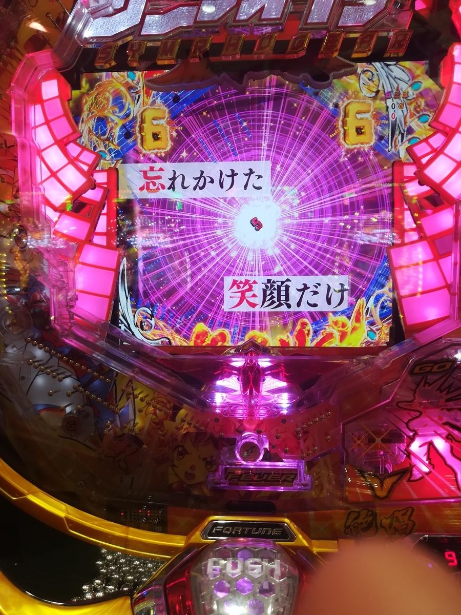 f:id:slot_win_abc:20190508080100j:plain
