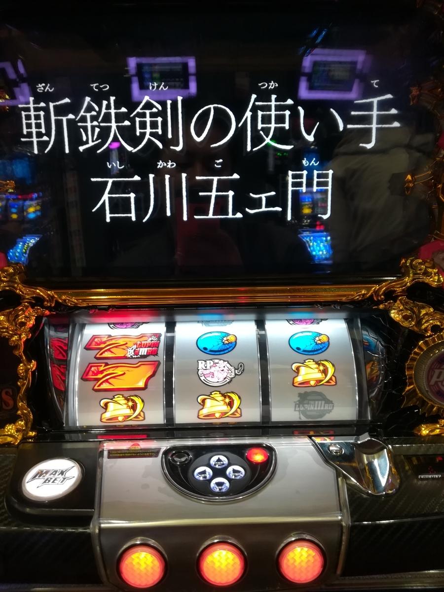 f:id:slot_win_abc:20190521185556j:plain
