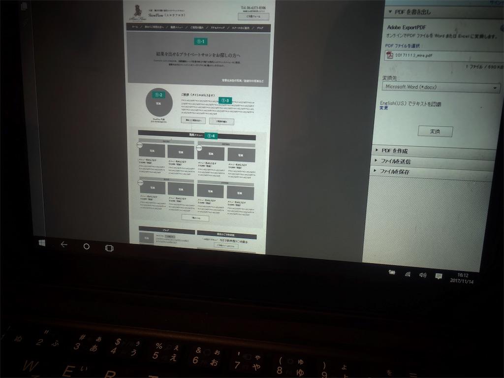 f:id:slowflow-blog:20171114163712j:image