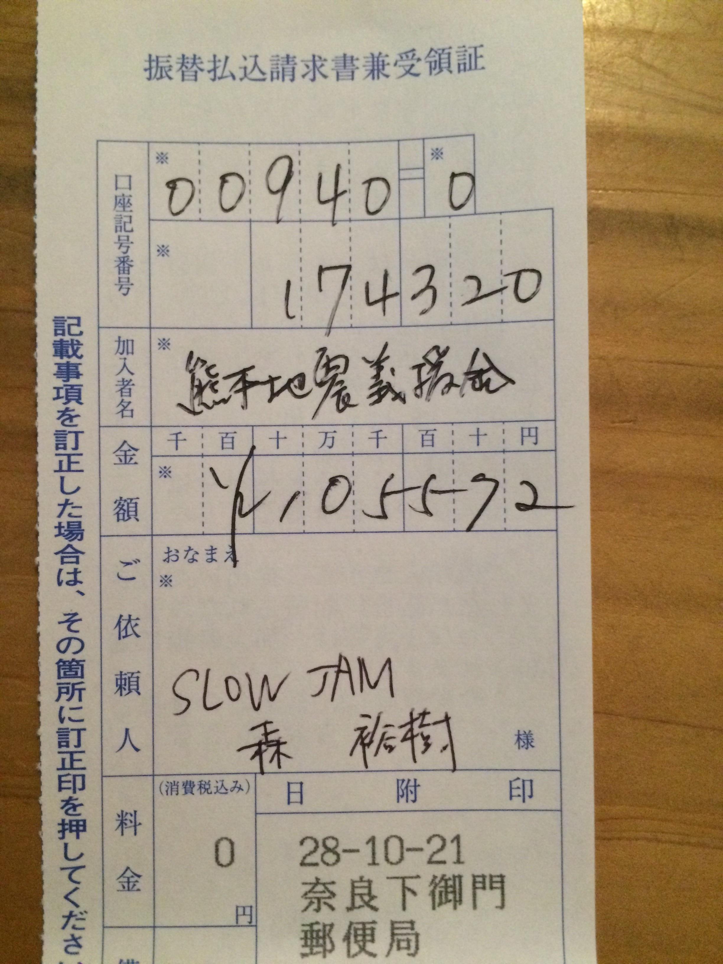 f:id:slowjam-nara:20161021115809j:plain