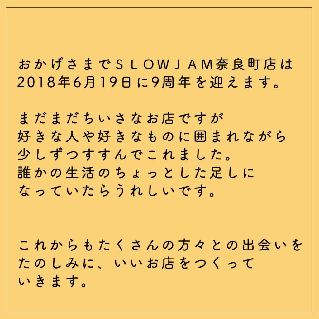 f:id:slowjam-nara:20180612180911j:plain