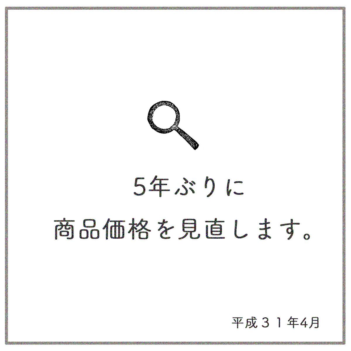 f:id:slowjam-nara:20190420233414j:plain