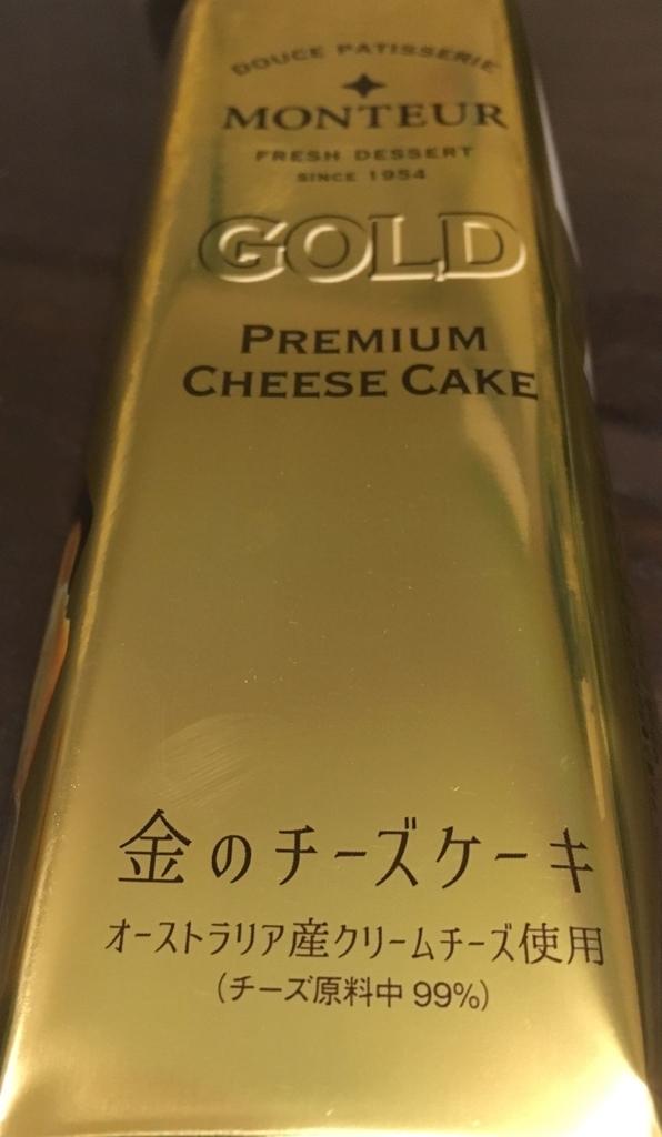 金 の ケーキ モンテール チーズ