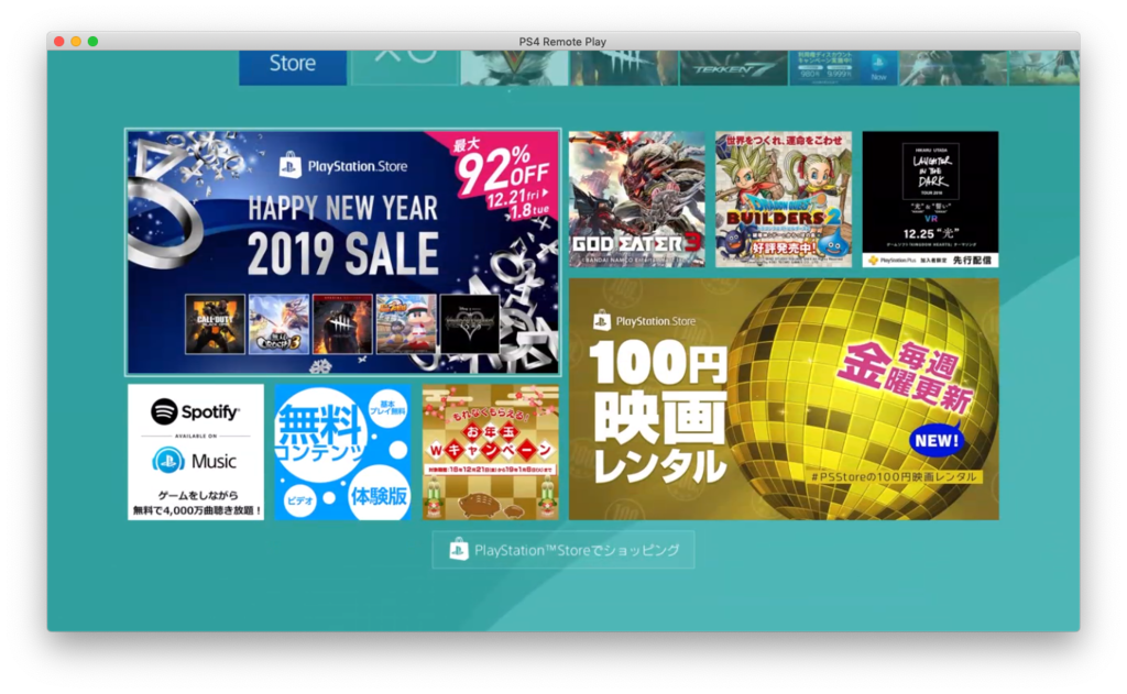 PS4ホーム画面