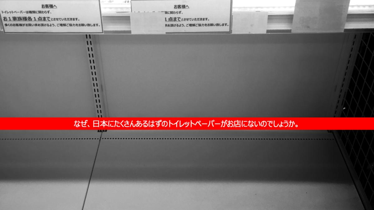 f:id:slowtrain2013:20200330124032p:plain