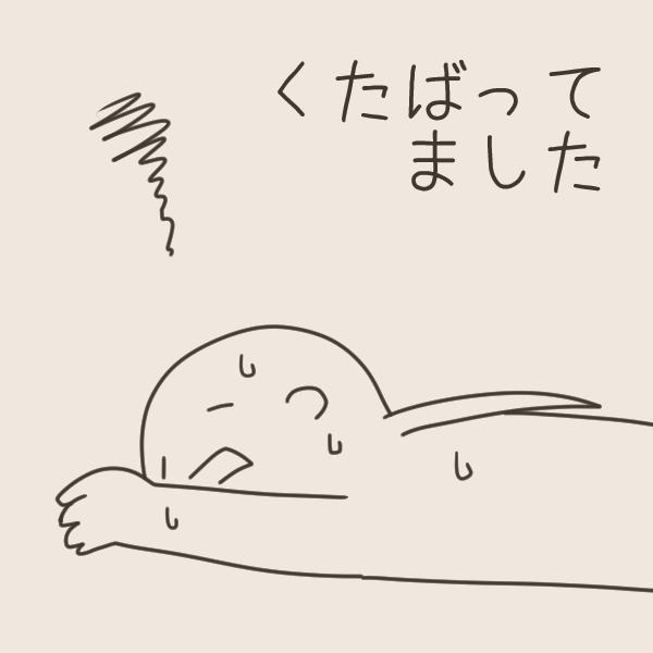 f:id:slumbers:20171112140909p:plain