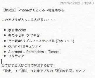 f:id:slyme0910:20171202155010j:plain