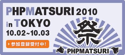 http://2010.phpmatsuri.net/