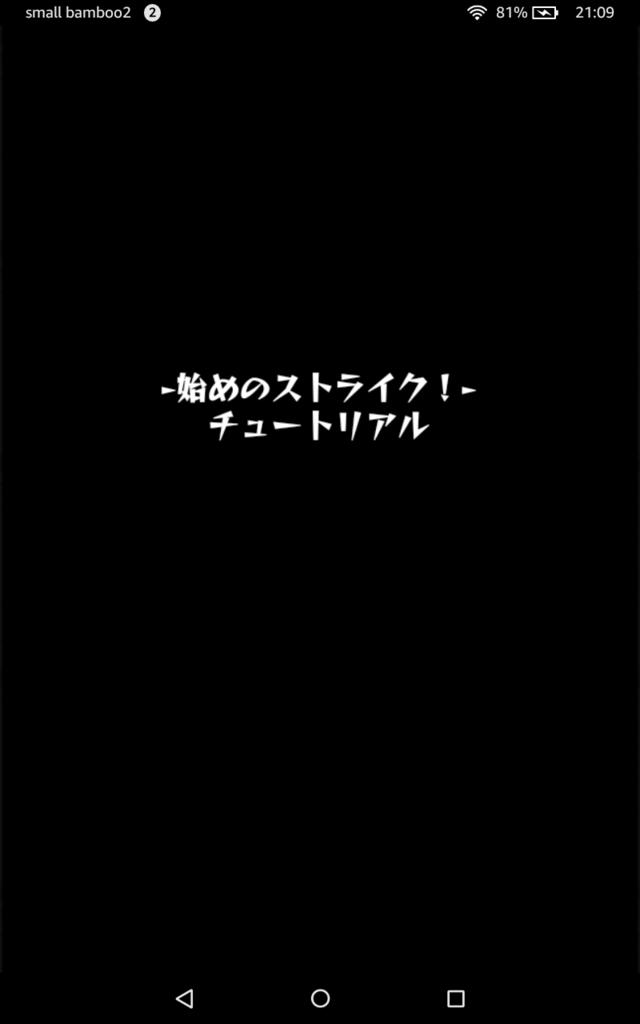 f:id:smallbamboo:20170801001105p:plain