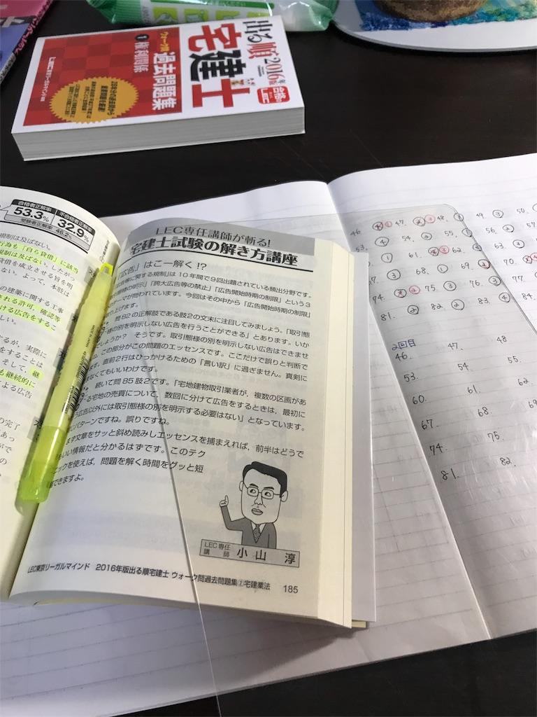 f:id:smart-kinako:20170716161804j:image
