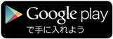 f:id:smartapps:20160516235253p:plain