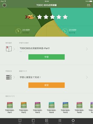 f:id:smartapps:20160520163455p:plain
