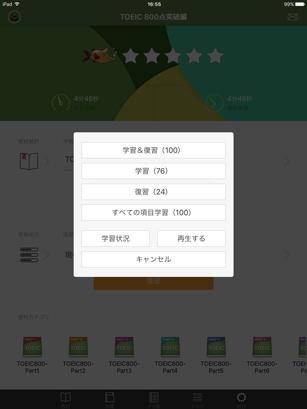 f:id:smartapps:20160520170217p:plain