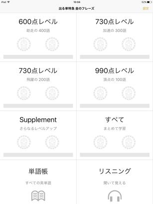 f:id:smartapps:20160602103347p:plain