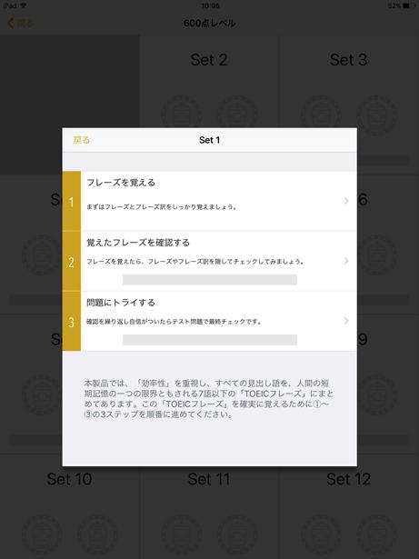 f:id:smartapps:20160602104150p:plain