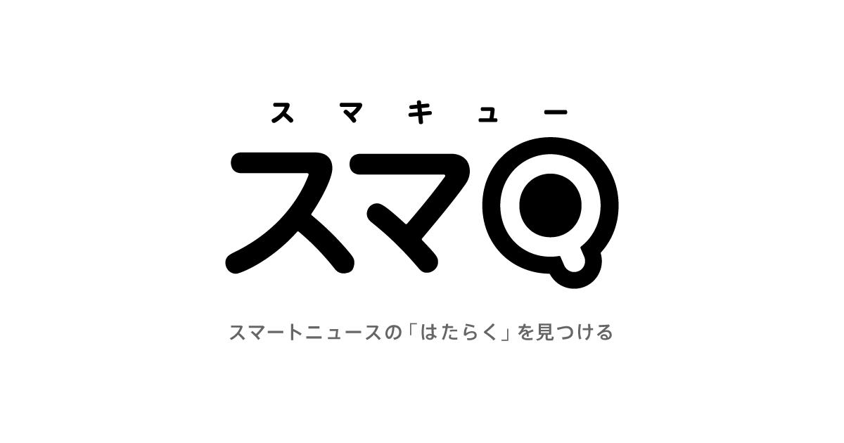 f:id:smartnews_jp:20190326144930p:plain