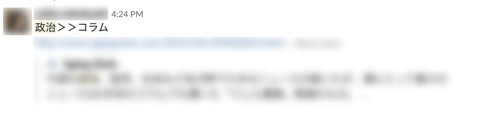 Slackでメンバーからのフィードバックが報告されます