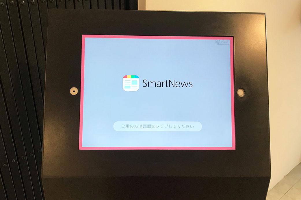 f:id:smartnews_jp:20190731161217j:plain