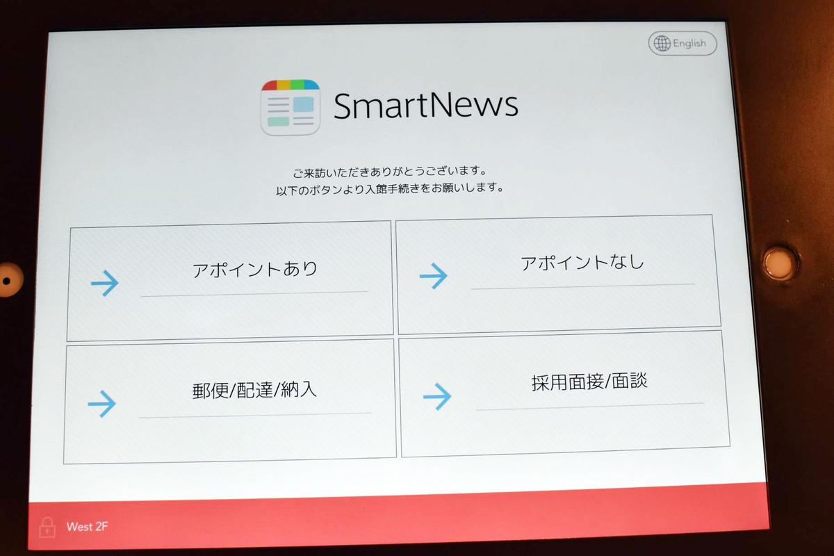 f:id:smartnews_jp:20190731161230j:plain
