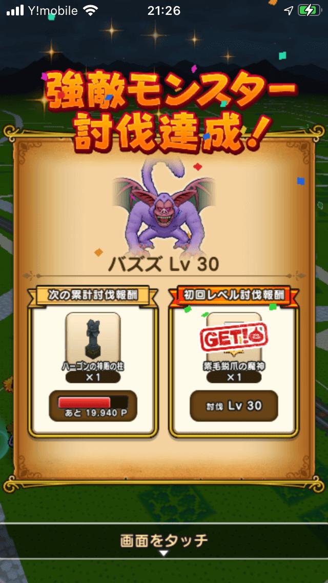 f:id:smartphonegamereport:20210621190600p:plain