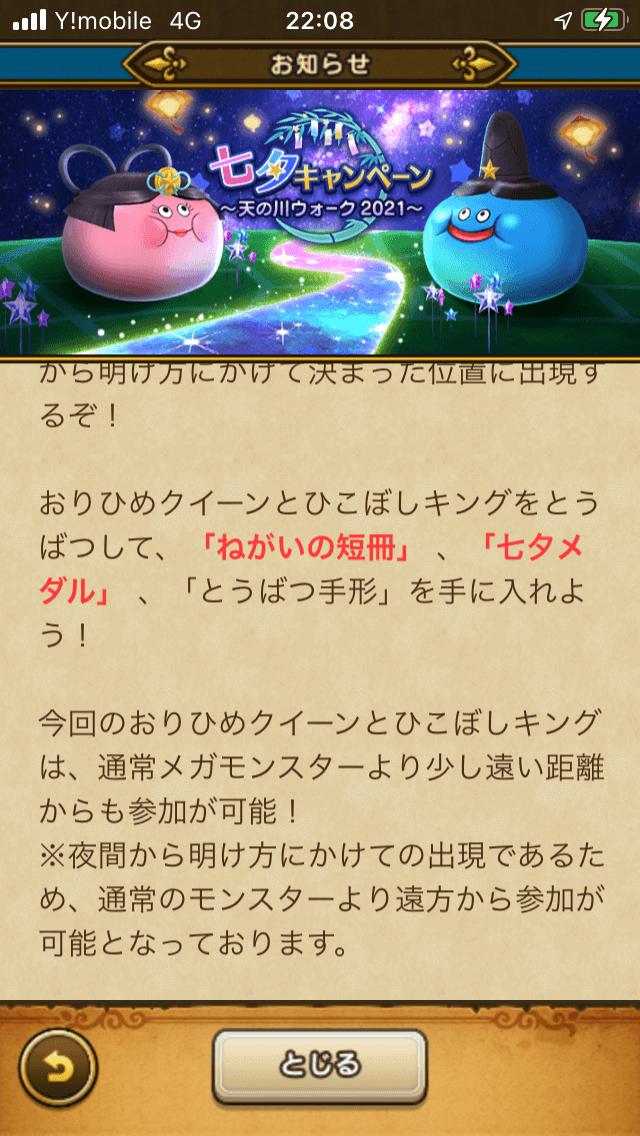 f:id:smartphonegamereport:20210702221041p:plain