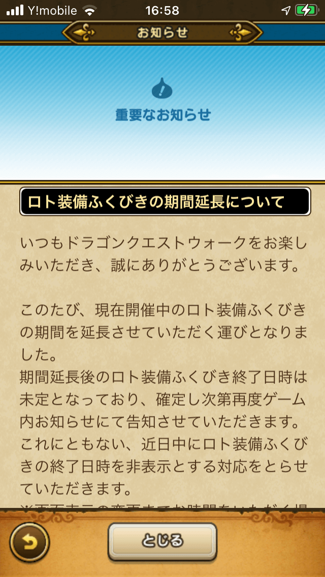 f:id:smartphonegamereport:20210705175741p:plain