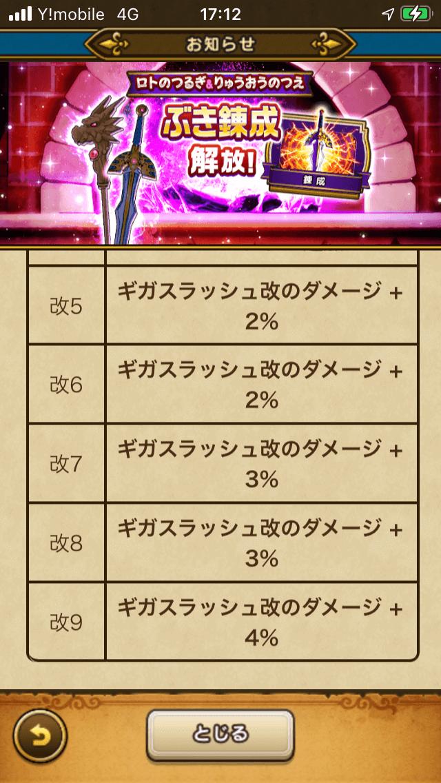 f:id:smartphonegamereport:20210705175747p:plain