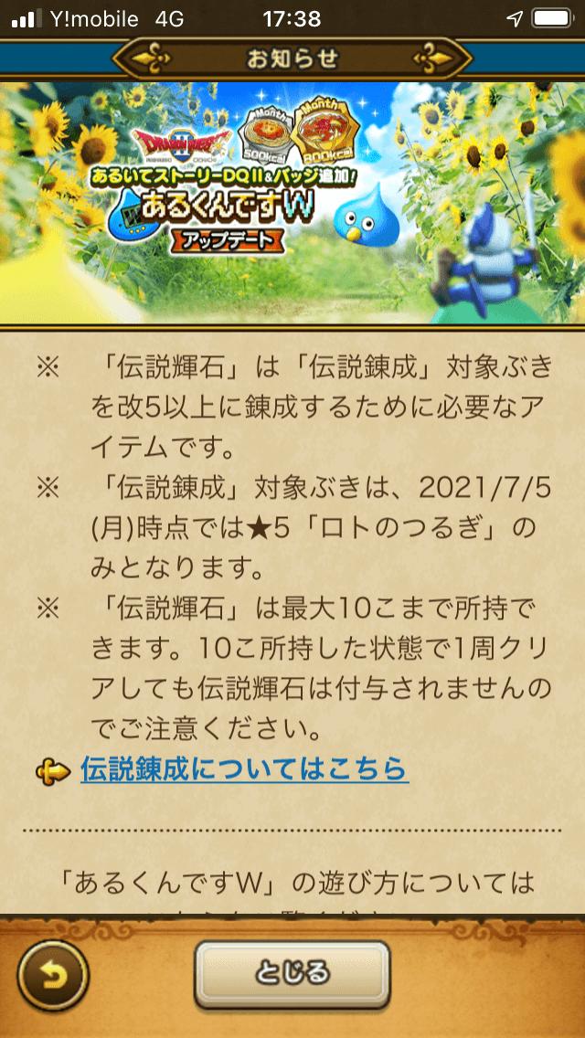 f:id:smartphonegamereport:20210705175752p:plain