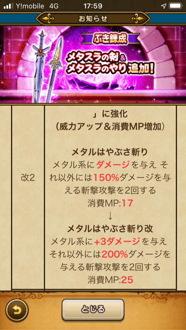 f:id:smartphonegamereport:20210705180125p:plain