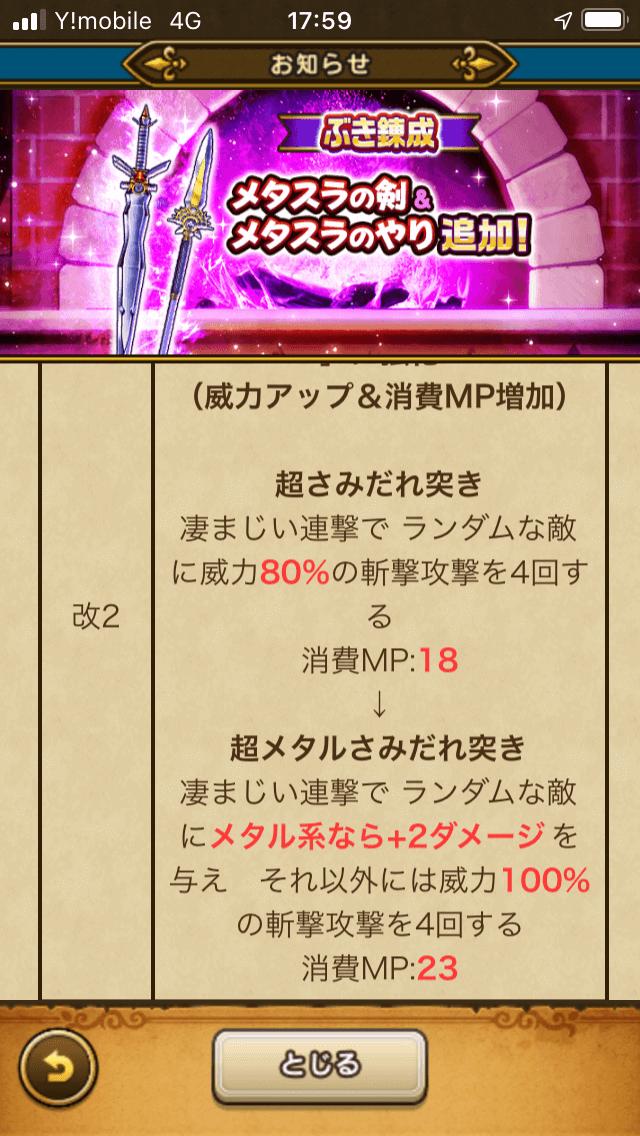 f:id:smartphonegamereport:20210705180128p:plain