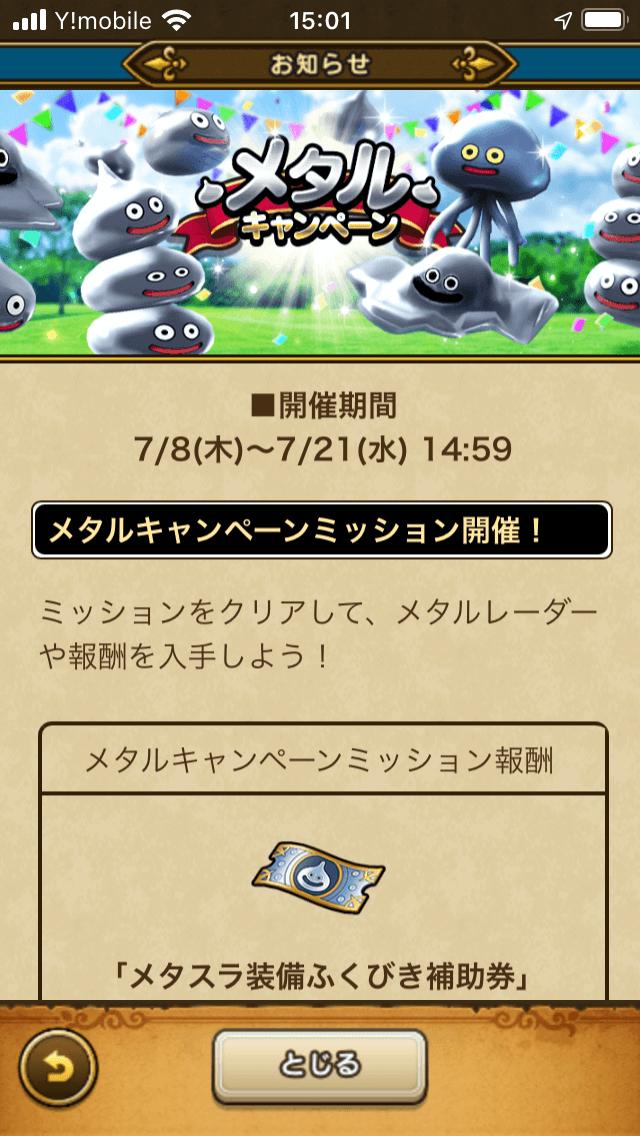 f:id:smartphonegamereport:20210708221807p:plain