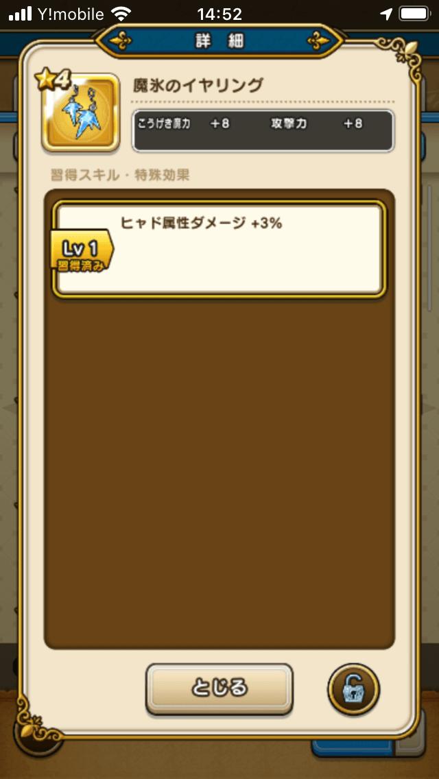 f:id:smartphonegamereport:20210714145428p:plain