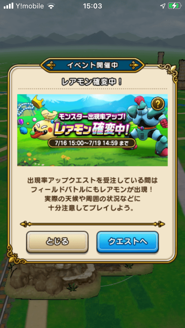f:id:smartphonegamereport:20210716185805p:plain