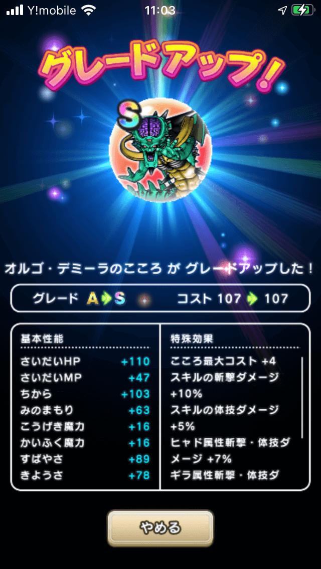 f:id:smartphonegamereport:20210903113820p:plain