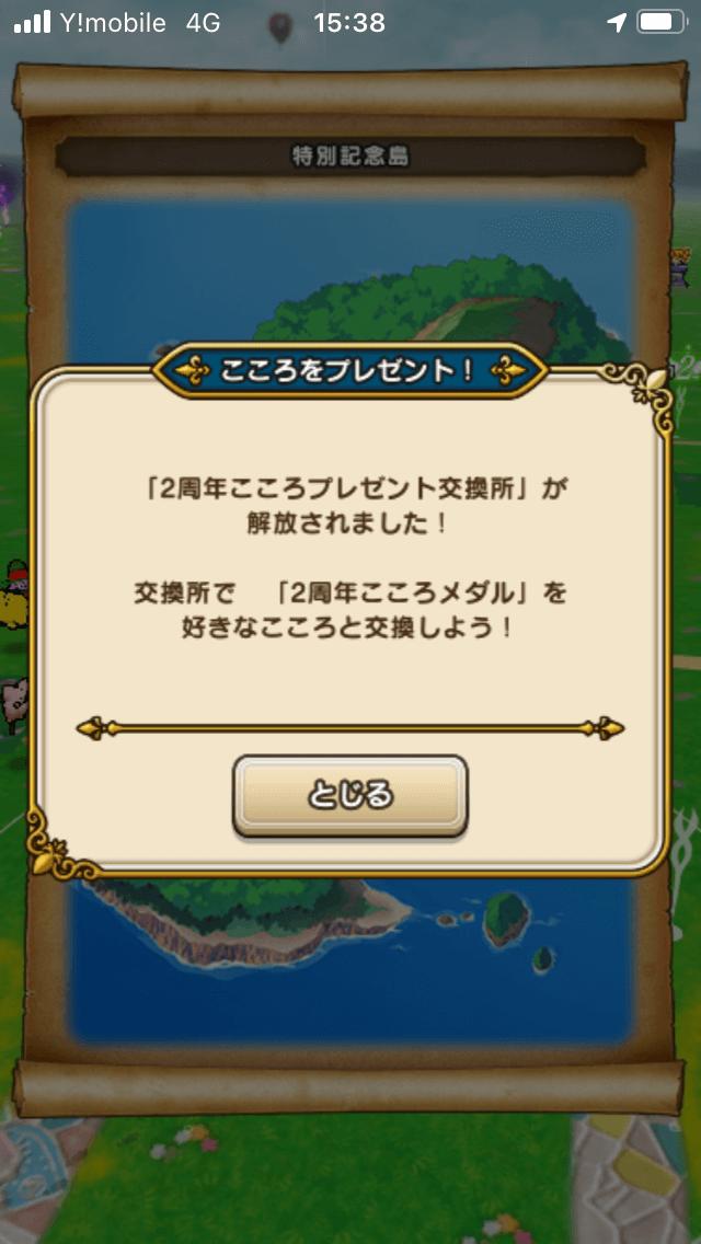 f:id:smartphonegamereport:20210917173154p:plain